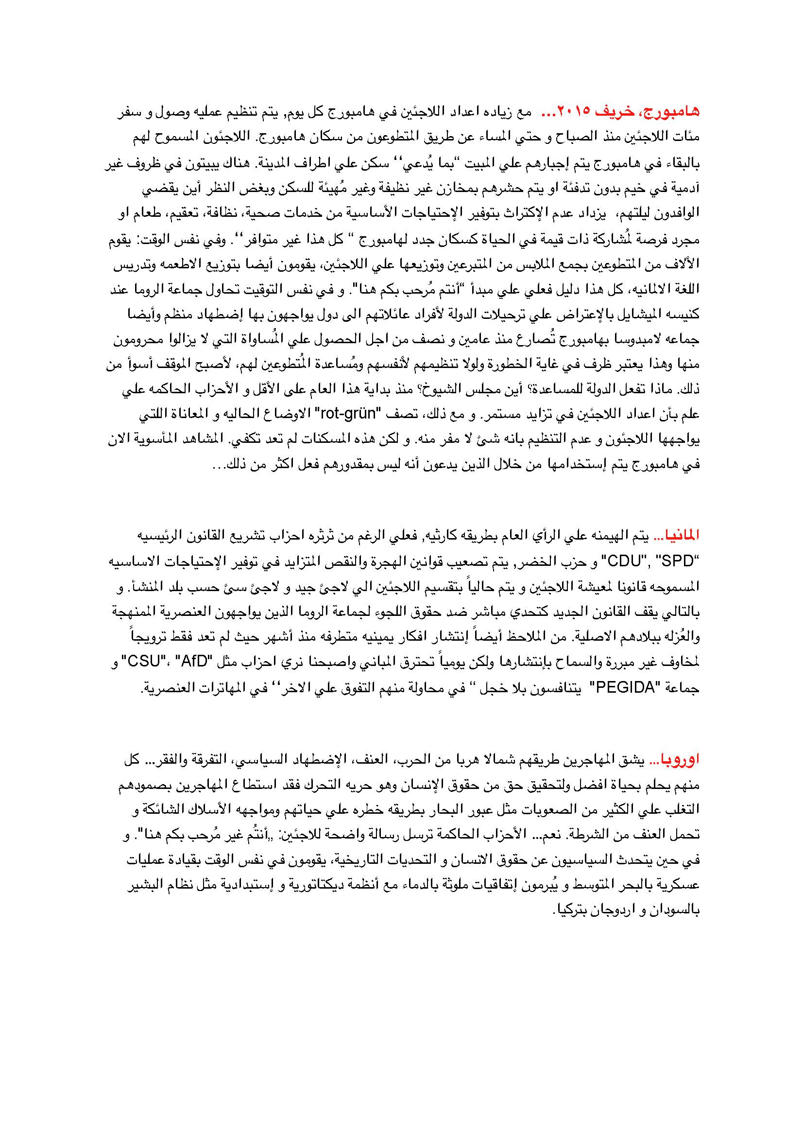 Demo.Aufruf.Arabisch_Seite_1